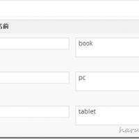 WordPressの固定ページでカスタムフィールドを使って関連記事を表示させる方法
