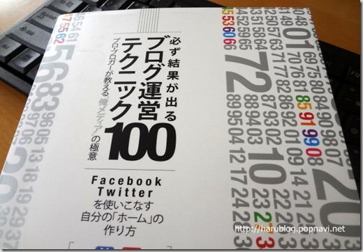 blog-teku100