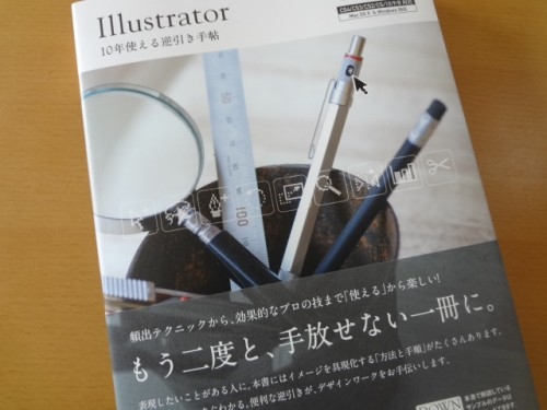 illustrator-cs4