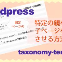 taxonomy-term.phpで特定の親(固定ページ)をもつ子ページだけ表示させる方法