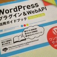 WordPressでAPIを使ったサイト構築方法:ハーブティー専門店検索サイト編