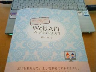 Web APIプログラミング入門