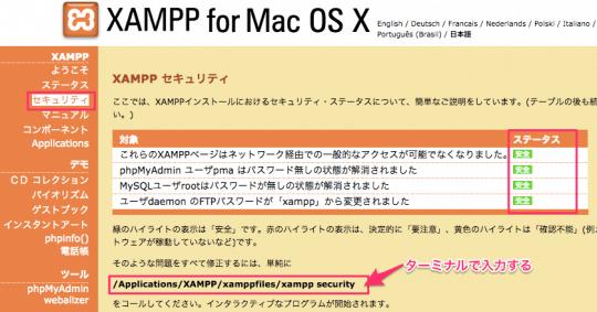 XAMPP_OS_MAC