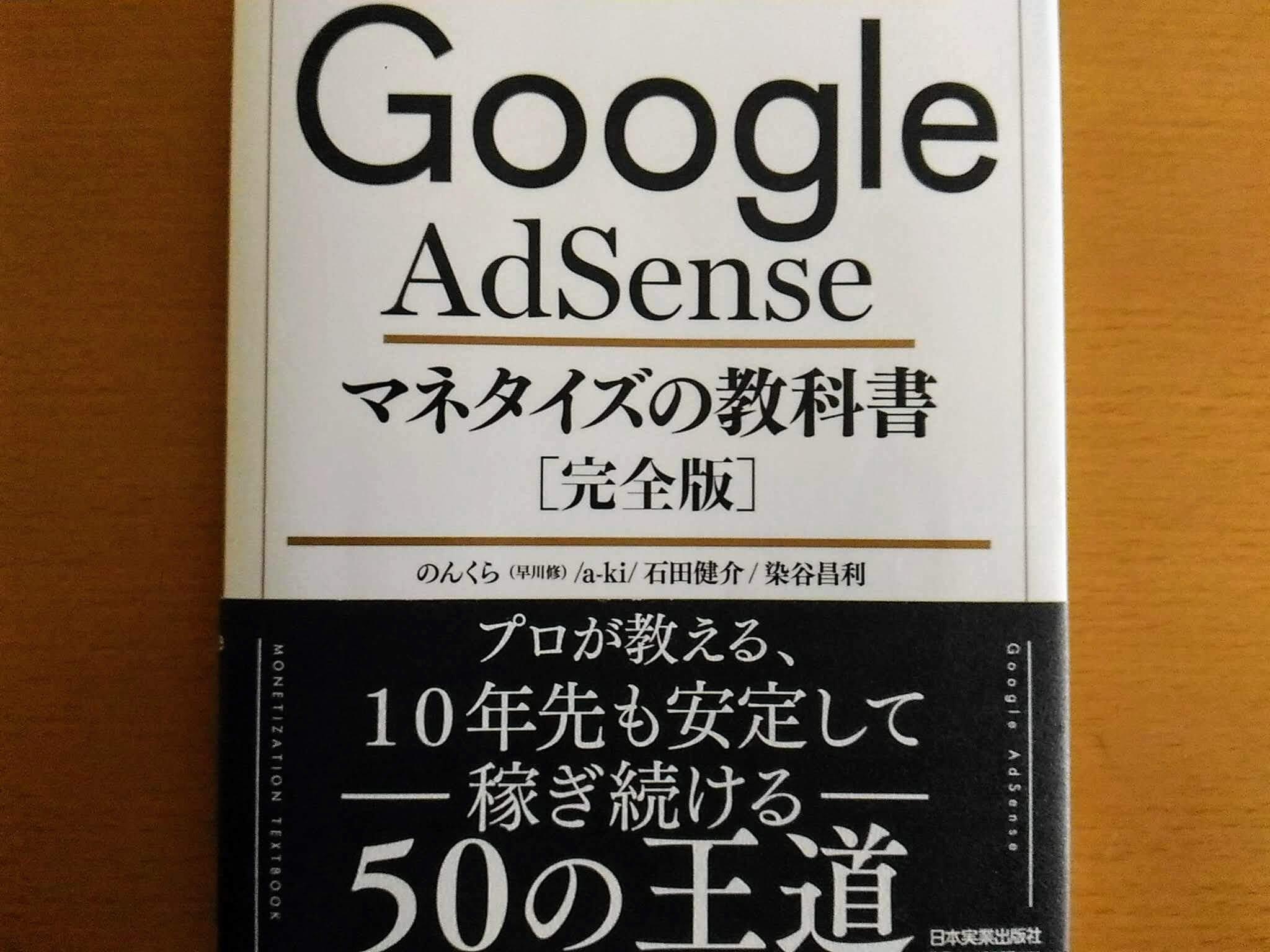 アドセンスで稼ぐ為の指南書!「Google Adsenseマネタイズの教科書」