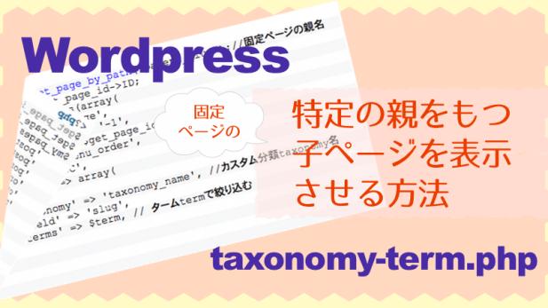 taxonomy_term