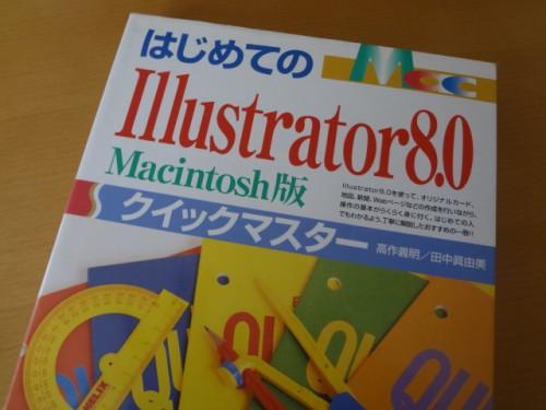 illustrator8.0